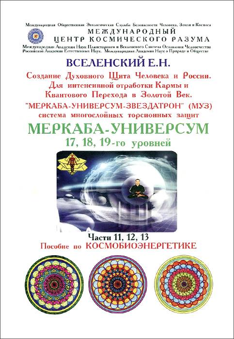 Меркаба-Универсум 17, 18, 19-го уровней. Части 11, 12, 13. Е. Н. Вселенский