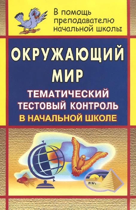 Н. Н. Бобкова Окружающий мир. Тематический тестовый контроль в начальной школе