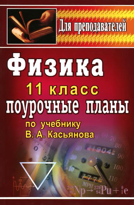 Физика. 11 класс. Поурочные планы по учебнику В. А. Касьянова
