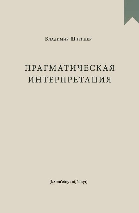 Владимир Шнейдер Прагматическая интерпретация цикл лыжи детские быстрики цикл