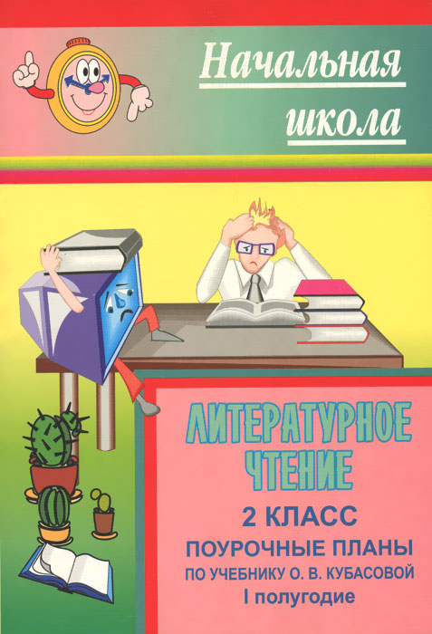 Литературное чтение. 2 класс. 1 полугодие. Поурочные планы. По учебнику О. В. Кубасовой