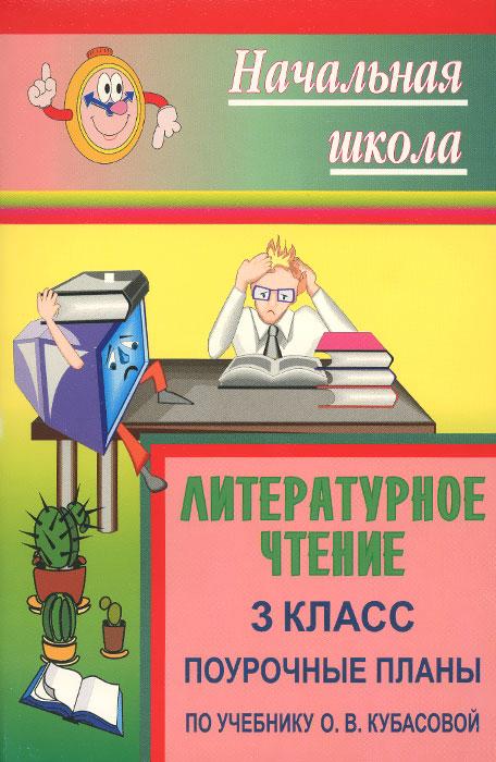 Литературное чтение. 3 класс. Поурочные планы по учебнику О. В. Кубасовой