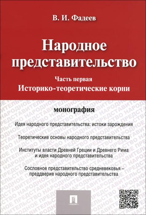 В. И. Фадеев Народное представительство. Часть 1. Историко-теоретические корни