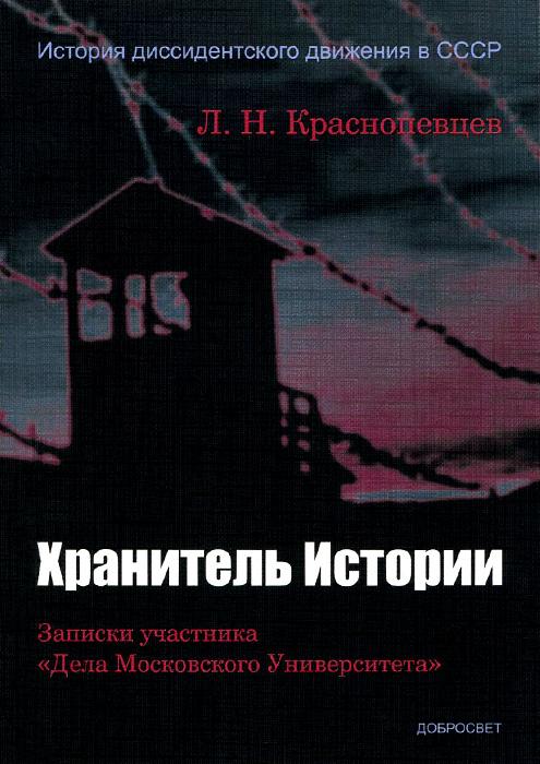 Хранитель Истории. Записки участника