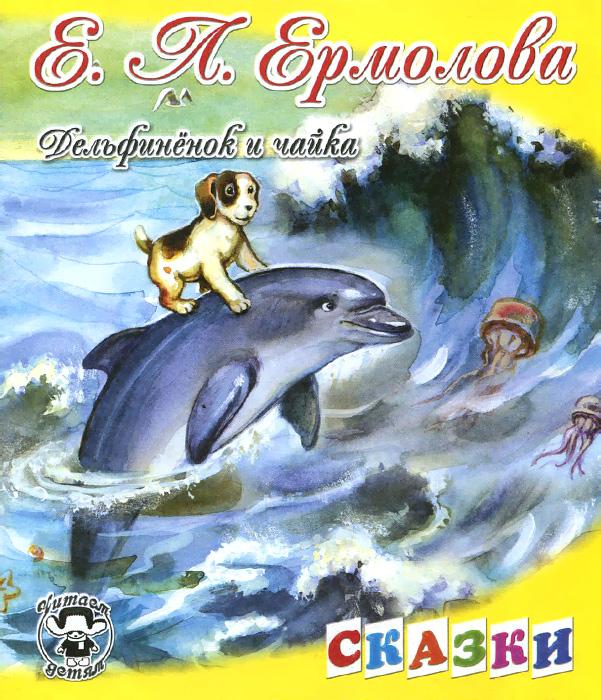 Е. Л. Ермолова Дельфинёнок и чайка