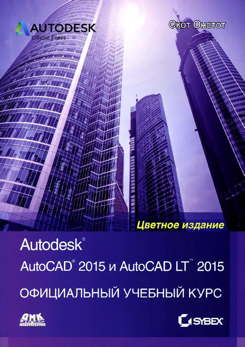 Скот Онстот AutoCAD 2015 и AutoCAD LT 2015. Официальный учебный курс autocad civil 3d 2014 официальный учебный курс