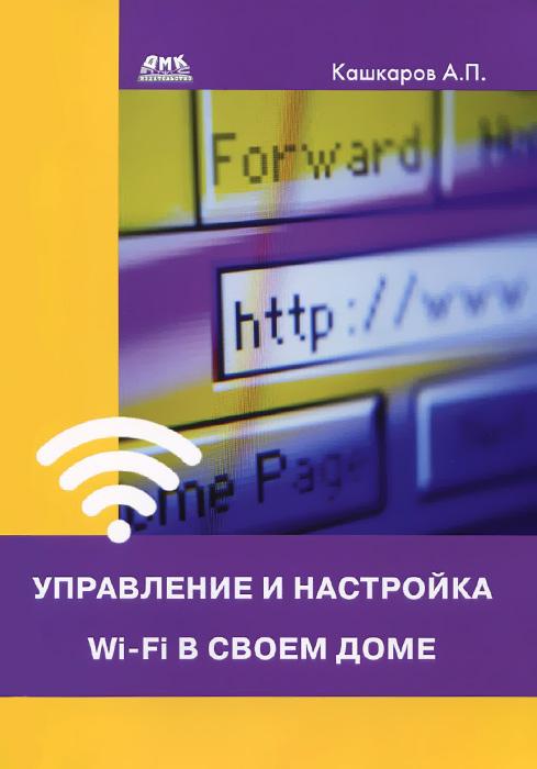 А. П. Кашкаров. Управление и настройка Wi-Fi в своем доме