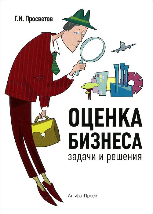 Г. И. Просветов Оценка бизнеса. Задачи и решения. Учебно-методическое пособие