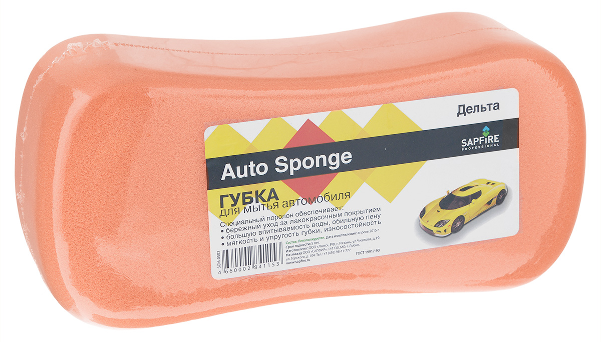 Губка для мытья автомобиля Sapfire Дельта, цвет: оранжевый, 24 х 10,5 х 8 см ароматизатор для салона автомобиля sapfire hope цвет темно синий лаванда sat 2026