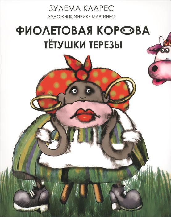 Зулема Кларес Фиолетовая корова тетушки Терезы
