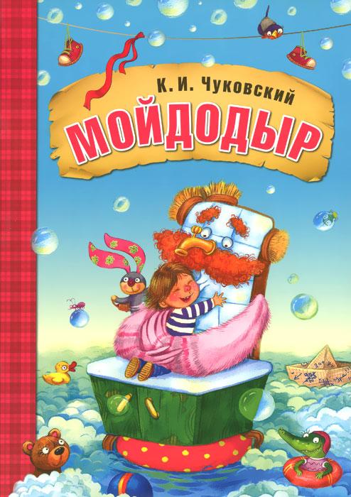 К. И. Чуковский Мойдодыр