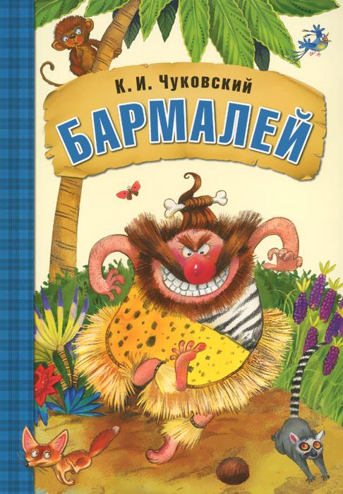 К. И. Чуковский Бармалей