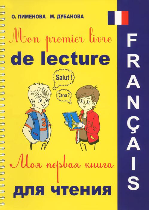 О. В. Пименова, М. В. Дубанова Mon premier livre de lecture / Моя первая книга для чтения (+ CD)
