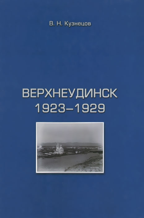 Верхнеудинск. 1923-1929 омри ронен заглавия четвертая книга из города энн