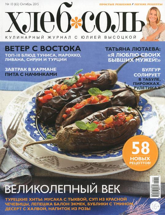 ХлебСоль, №10, октябрь 2015 пита где в москве