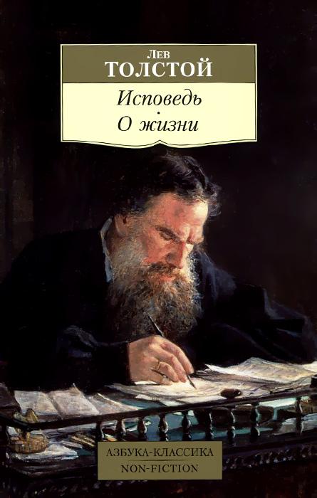 Лев Толстой Исповедь. О жизни блаженный августин епископ иппонийский исповедь