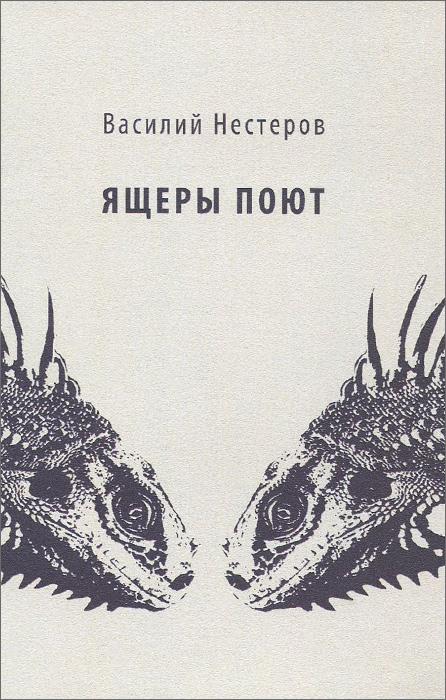 Василий Нестеров Ящеры поют михаил нестеров