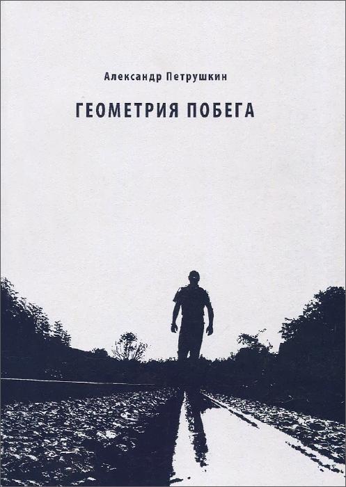 Александр Петрушкин Геометрия побега хозяин уральской тайг