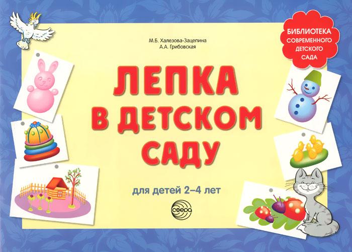 Лепка в детском саду. Для детей 2-4 лет