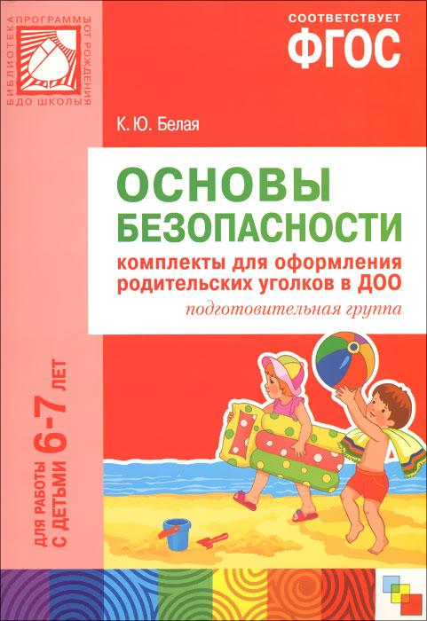 Основы безопасности. Комплекты для оформления родительских уголков в ДОО. Подготовительная группа. Для работы с детьми 6-7 лет
