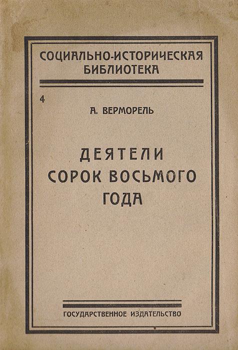 Деятели сорок восьмого годаUDC426152Москва - Петроград, 1923 год. Государственное издательство.Оригинальная обложка. Сохранность хорошая.В настоящем издании повествуется о деятелях, участвовавших в событиях 1848 года, а также об ихроли в указанном и последующих годах. В книге описана деятельность следующих людей: ОдилонаБарро, Ламартина, Луи Блана, Ледрю-Роллена, Гарнье-Пажеса, Карно, Армана Марра, ЖюляФавра, Мари, генерала Кавеньяка, Сенара, Греви, Бастида и Дюфора.