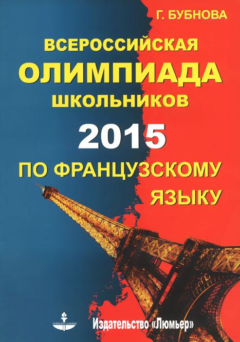 Всероссийская олимпиада школьников по французскому языку 2015