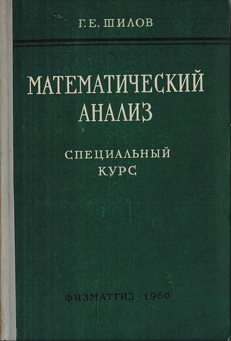 temu-zakon-azbuka-besov-ov-kurs-lektsiy-po-matematicheskomu-analizu-blagodatskih-vvedenie