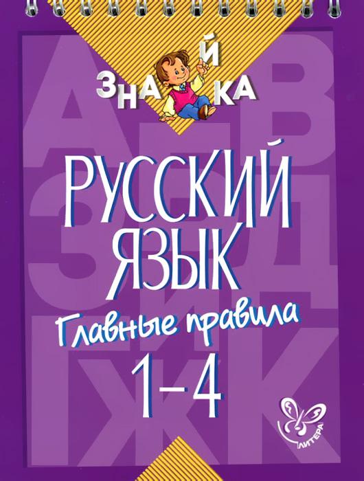 И. М. Стронская Русский язык. Главные правила. 1-4 классы