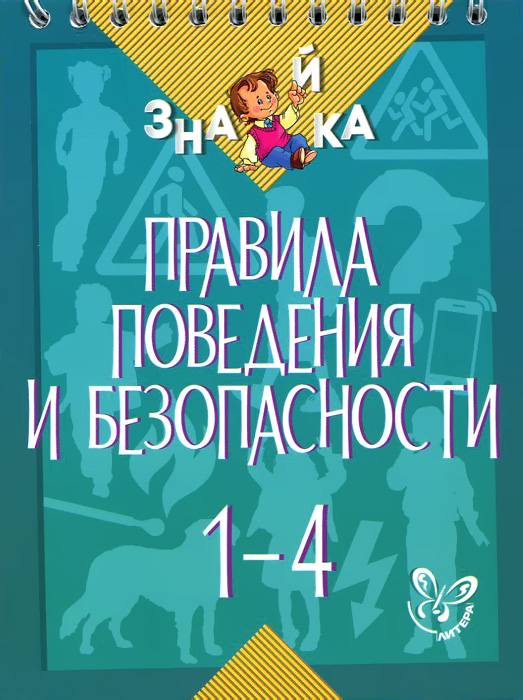 В. А. Крутецкая Правила поведения и безопасности. 1-4 классы правила безопасности дома плакат