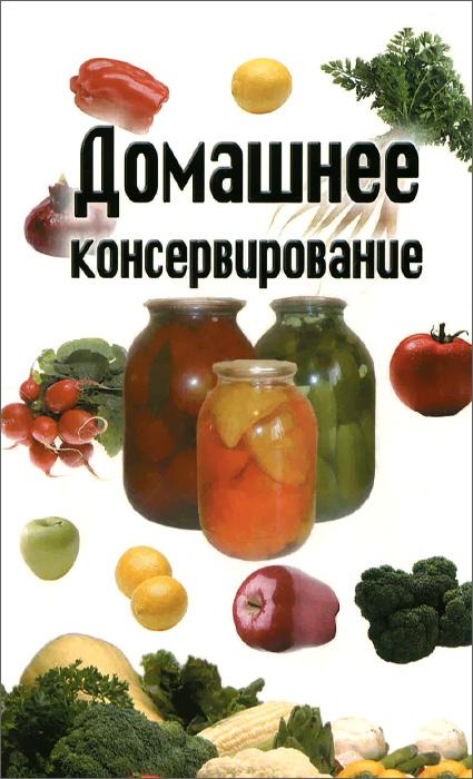 Домашнее консервирование консервирование овощей