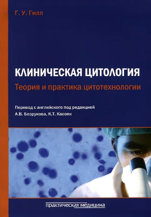 Клиническая цитология. Теория и практика цитотехнологии. Г. У. Гилл