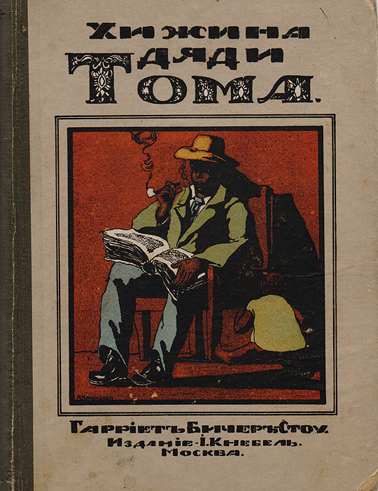 Хижина дяди Тома7859Москва, 1916 год. Издание И. Кнебель. Со множеством иллюстраций. Типографский переплет. Сохранность хорошая.Мировая известность пришла к американской писательнице Гарриет Бичер-Стоу послеопубликования романа Хижина дяди Тома. Этот роман был издан в 1852 году, он потрясчитателей. Это необыкновенно пронзительная книга об ужасах рабства и о вере человека в Бога,о настоящей любви и человеческих трагедиях.Бичер-Стоу с поразительной яркостью обрисовала бесчеловечность рабства, когда человекстановится объектом купли-продажи, а жизнь его ничего не стоит. Персонажи романа -невольник дядя Том, покорно встретивший свою судьбу, мулат Гаррис и его мужественная женаЭлиза, совершившие побег в Канаду, наложница плантатора Касси, отомстившая за своепоруганное достоинство, - необычайно жизненны и колоритны.Книга, повлиявшая на умы целого поколения американцев, участвовавших в гражданской войнеСевера против рабовладельческого Юга, не утратила силы эмоционального воздействия и внаши дни и пользуется большой популярностью среди читателей нашей страны.