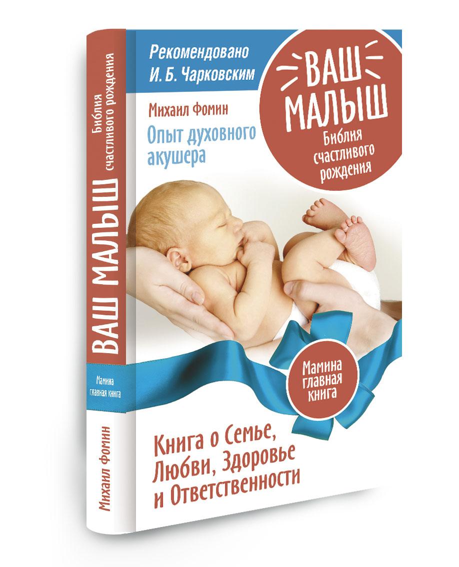 Ваш малыш. Библия счастливого рождения. Книга о Семье, Любви, Здоровье и Ответственности