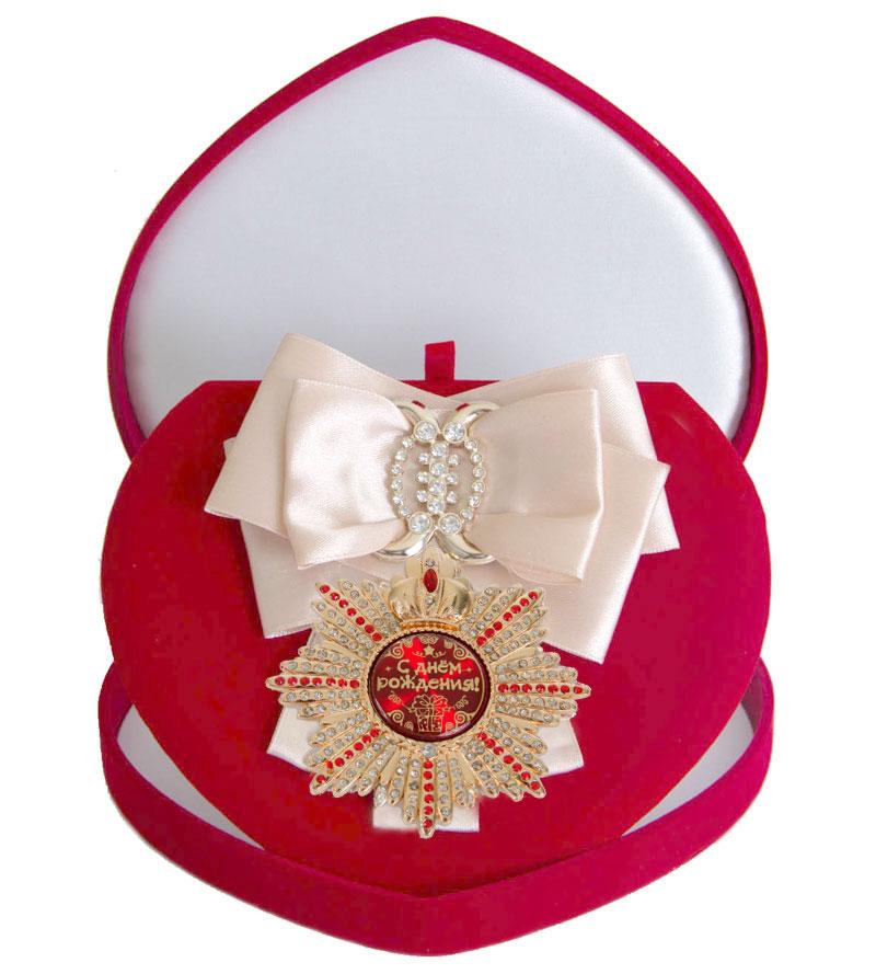 Большой Орден С Днем Рождения! кремовая лента010120015/4Хороший памятный подарок - большой подарочный орден на атласной ленте, упакованный в изящный футляр.