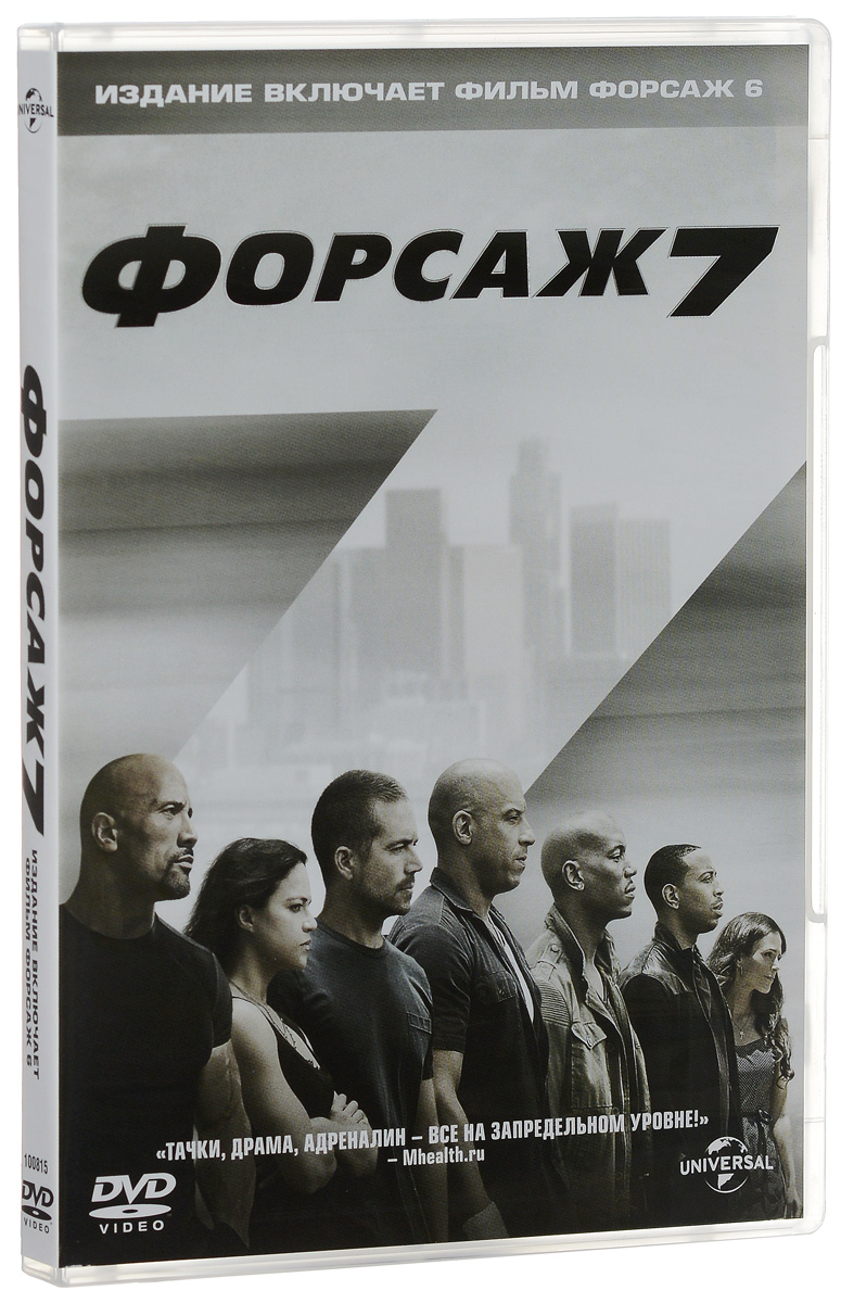 Форсаж 7 / Форсаж 6 (2 DVD) блокада 2 dvd
