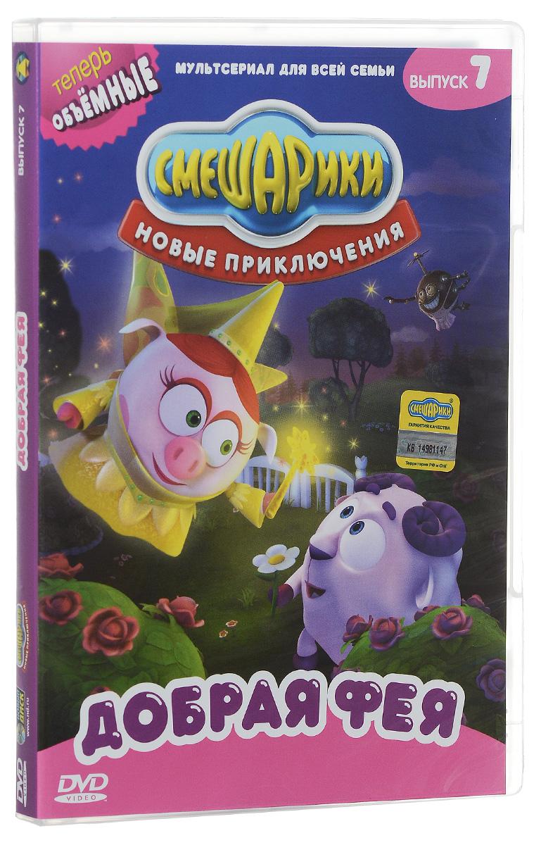 Zakazat.ru: Смешарики: Новые приключения, выпуск 7: Добрая фея