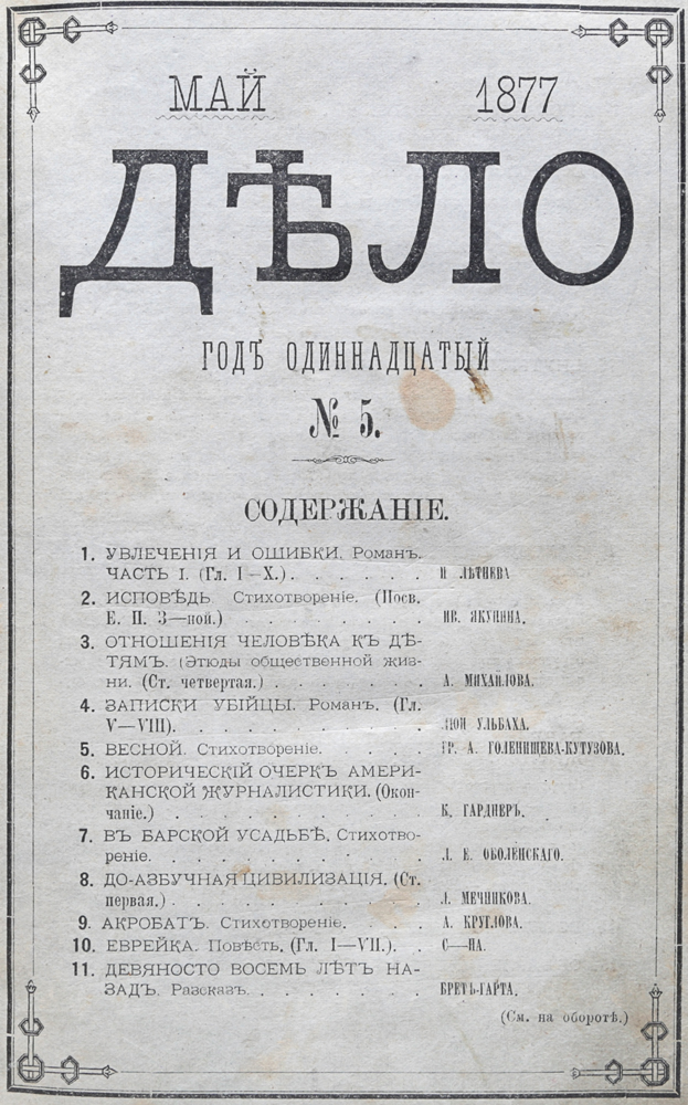 Литературно-политический журнал 'Дело' №№ 5, 6 за 1877 год (конволют).
