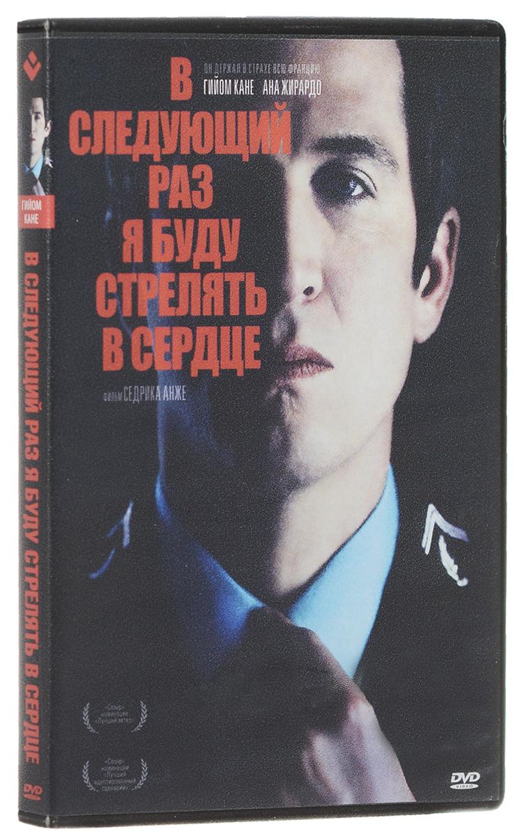 Zakazat.ru В следующий раз я буду стрелять в сердце