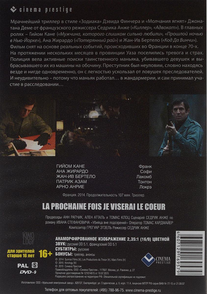 В следующий раз я буду стрелять в сердце Sunrise Films,Les Productions du Tresor,Mars Films