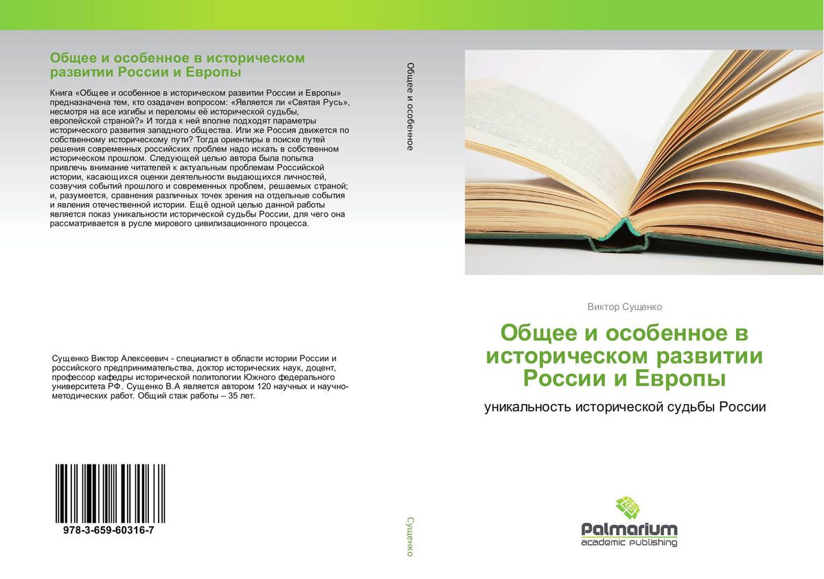 Общее и особенное в историческом развитии России и Европы