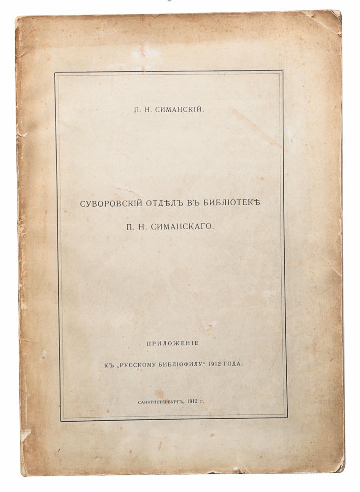 Суворовский отдел в библиотеке П. Н. Симанского кропп каталог одежды самара