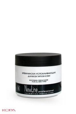 New Line Крем-маска успокаивающая для всех типов кожи, 300 мл22204Предназначена для интенсивного комплексного ухода за чувствительной, проблемной и склонной к куперозу кожей.Прекрасно успокаивает кожу после механической чистки и химических пилингов. Оказывает рассасывающее и поросуживающее действие. Уменьшает покраснения, выравнивает цвет лица. Не имеет ограничений по возрасту.