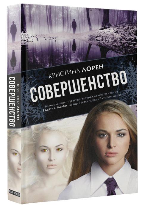 Кристина Лорен Совершенство