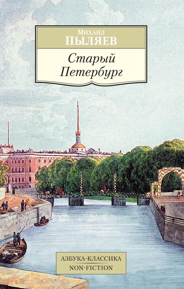 Старый Петербург. Михаил Пыляев