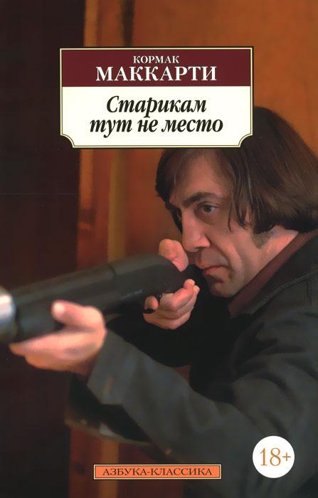 Zakazat.ru: Старикам тут не место. Кормак Маккарти