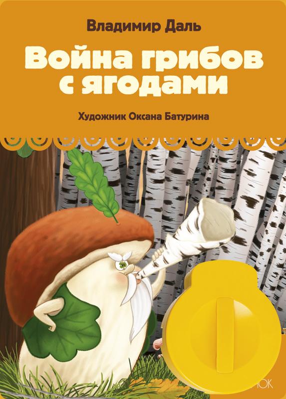 Диафильм Светлячок Война грибов с ягодами Владимир Даль
