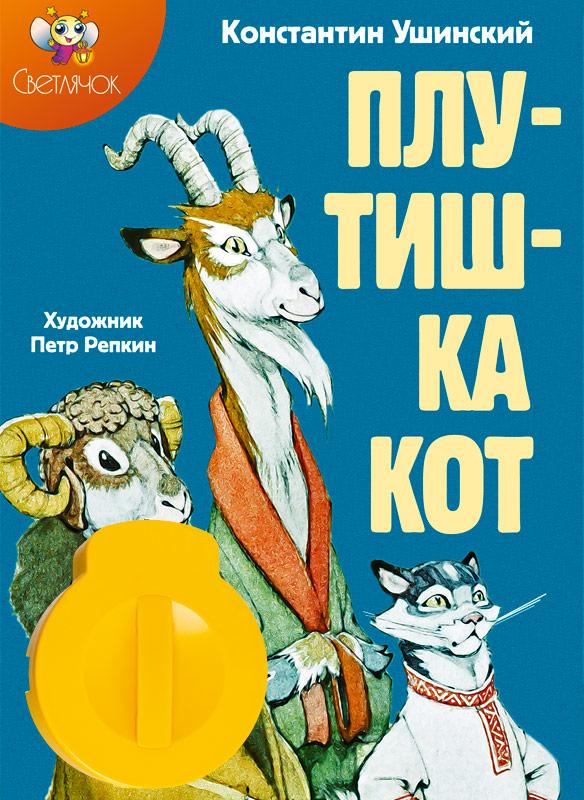 Диафильм Светлячок Плутишка кот Константин Ушинский