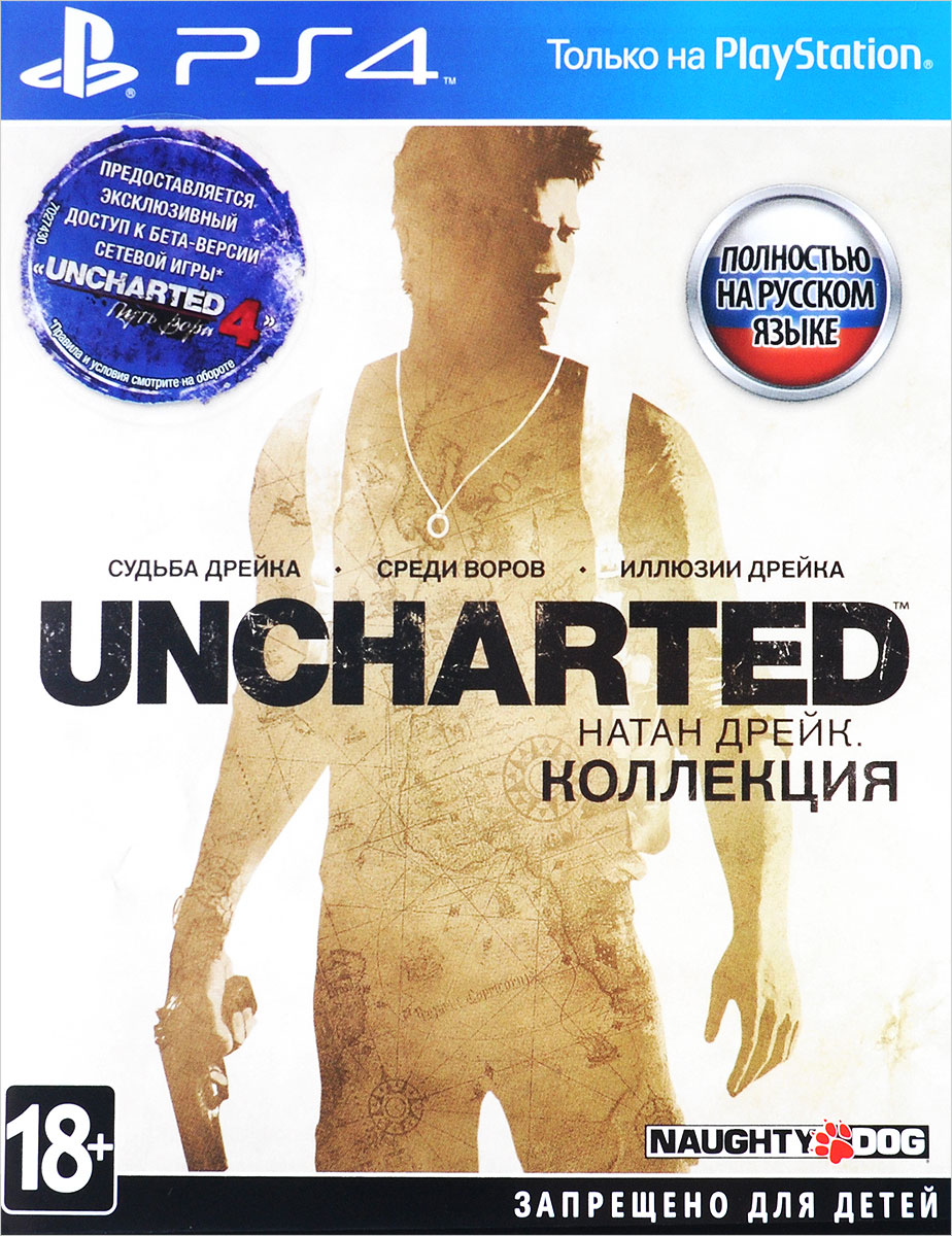 Uncharted: Натан Дрейк. Коллекция (PS4) uncharted 4 путь вора игра для ps4