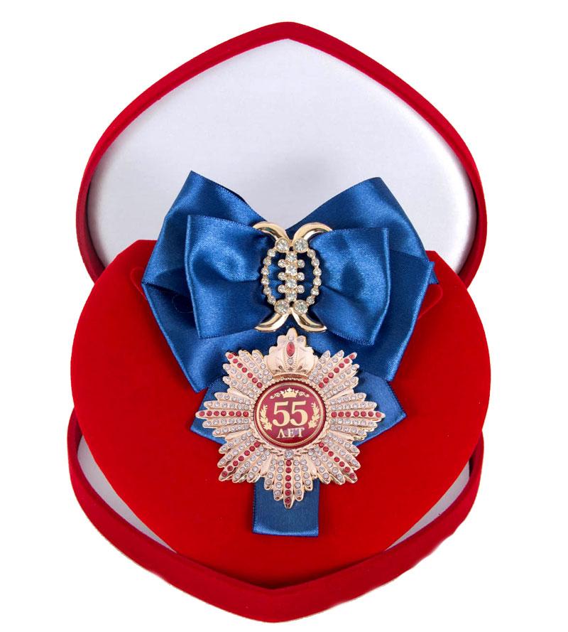 Орден Город Подарков Юбилей 55, цвет ленты: синий, в футляре010120005/2Хороший памятный подарок - большой подарочный орден на атласной ленте, украшенный стразами и упакованный в изящный бархатный футляр.