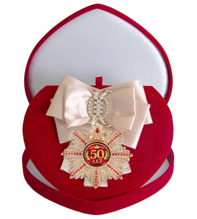 Большой Орден Юбилей 50 кремовая лента010120004/4Хороший памятный подарок - большой подарочный орден на атласной ленте, упакованный в изящный футляр.